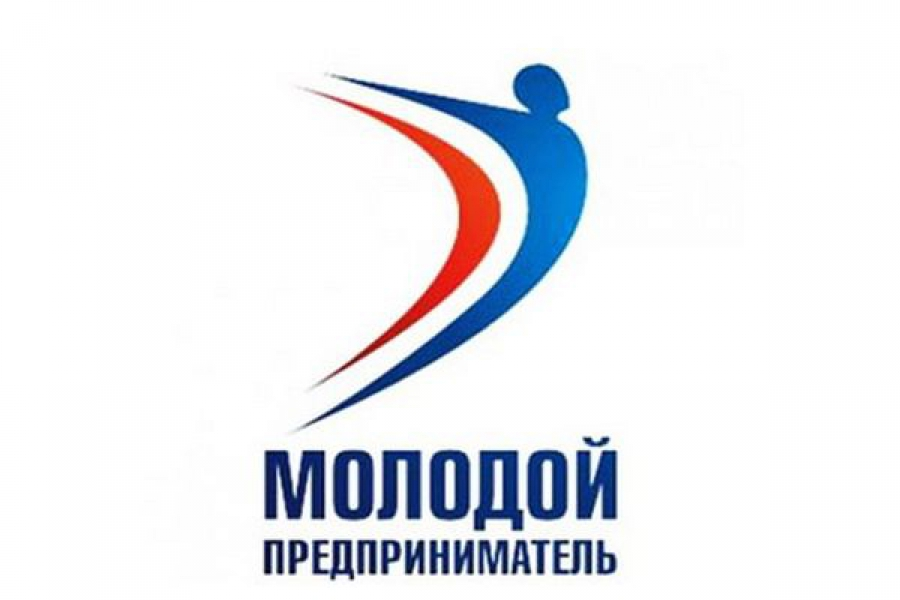 Лучшие молодые предприниматели региона смогут получить на развитие дела до 10 млн. рублей