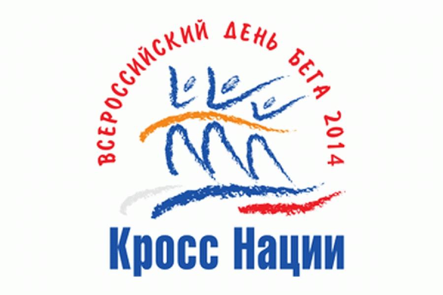 В Твери на старт «Кросса нации» выйдут около 7 тысяч спортсменов