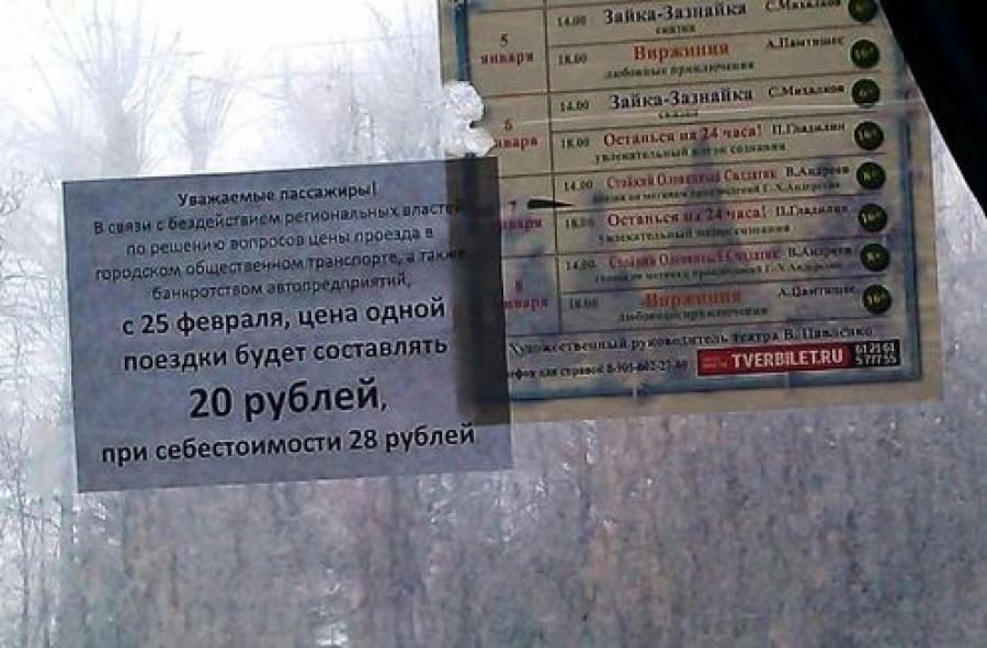 Тарифы для маршруток РЭК может рассмотреть уже 28 февраля