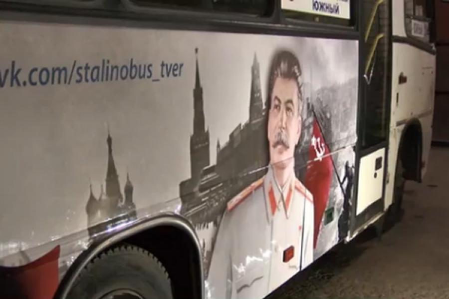 На тверские улицы выехал «Сталинобус»