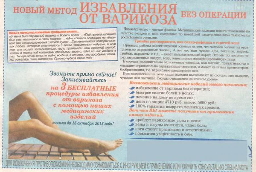 Тверское УФАС разберется с рекламой чудо-средства от варикоза