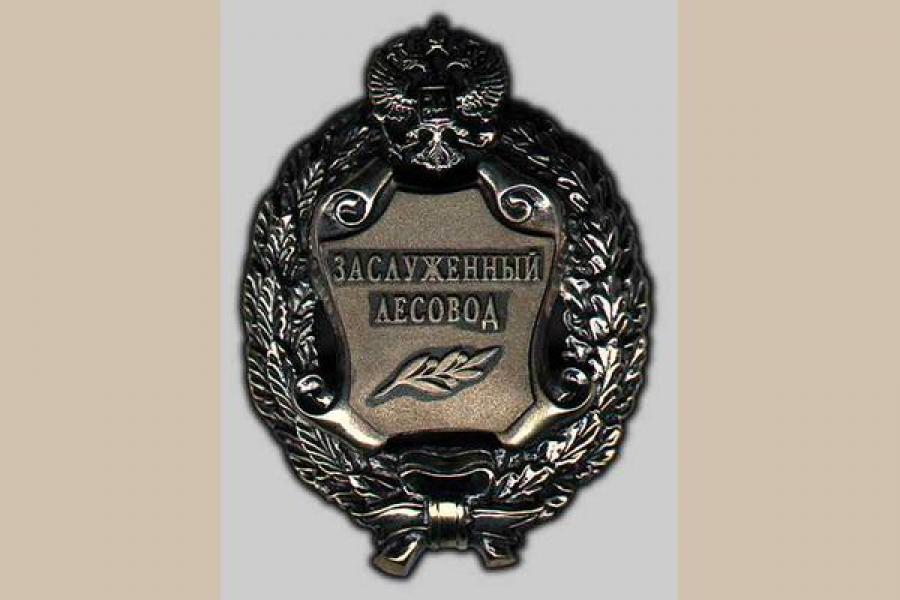 Лесничий из Торопецкого района получит награду от Президента России