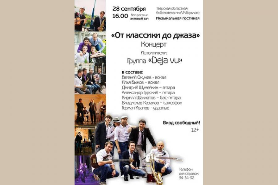 В библиотеке им. Горького открывается сезон Музыкальной гостиной