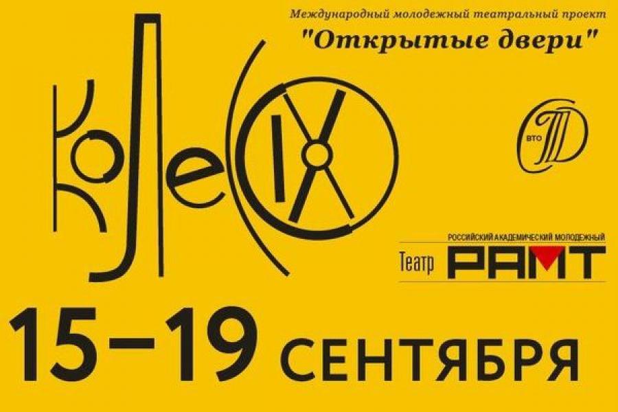Театральный фестиваль «Колесо» открывается в Твери