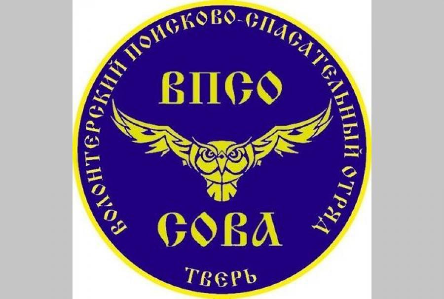 УМВД по Тверской области и поисково-спасательный отряд «Сова» будут сотрудничать