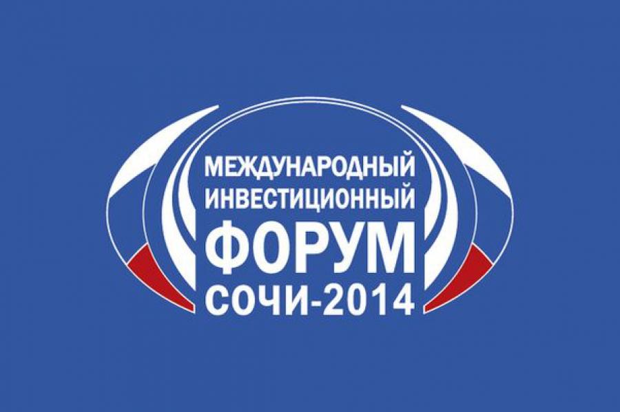 На форуме в Сочи обсуждали инвестклимат и ЖКХ