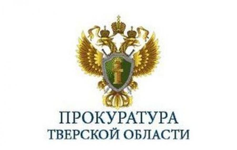 Назначен прокурор Пролетарского района Твери