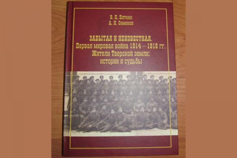 Книгу о Первой мировой войне презентовали в Твери