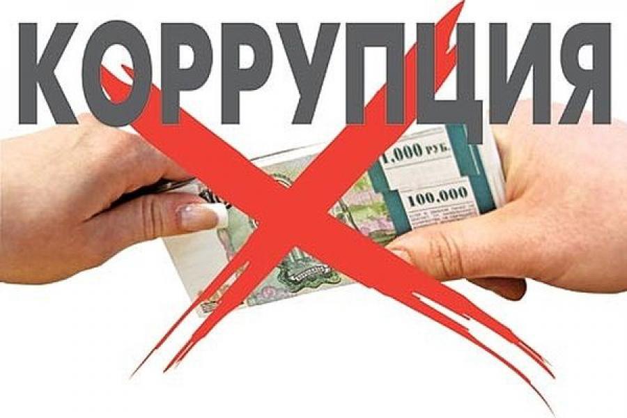 К борьбе с коррупцией необходимо привлекать общественность