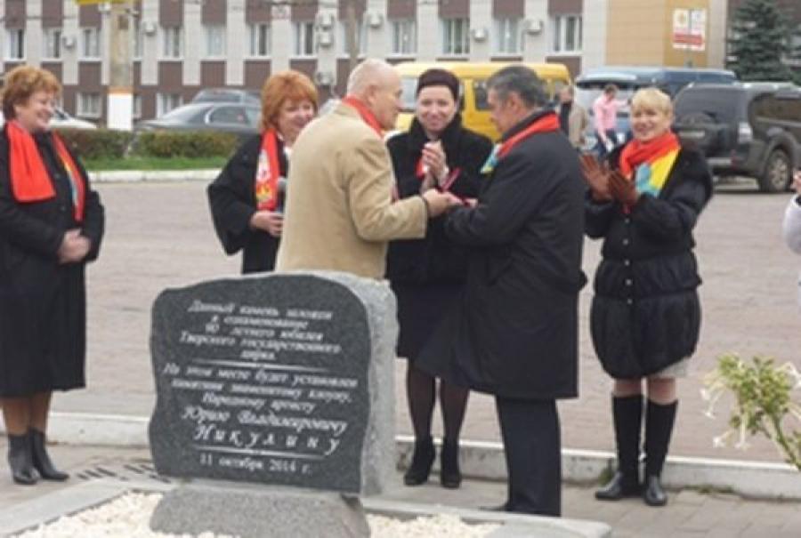 В год юбилея Тверского цирка в городе появился памятный знак в честь Юрия Никулина