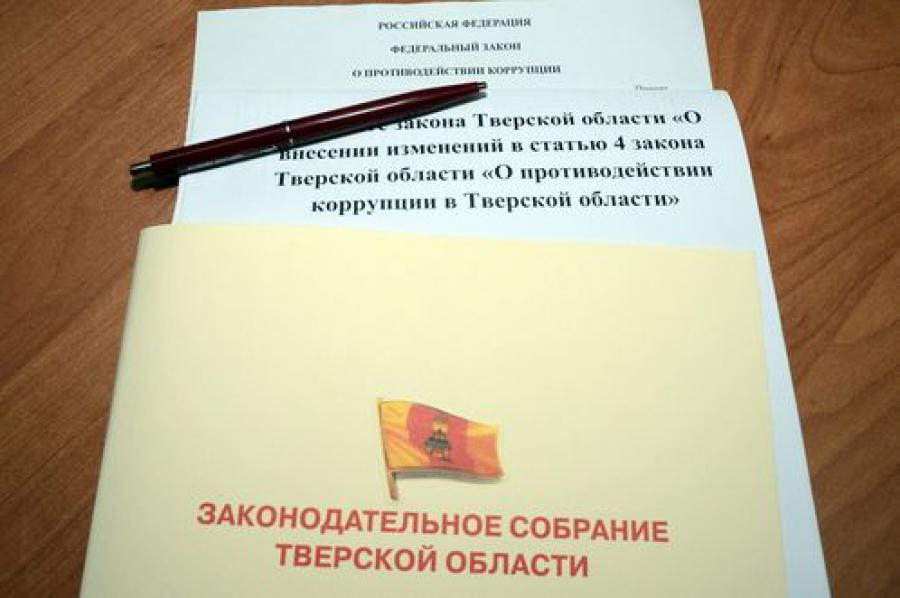 Антикоррупционное законодательство в регионе ужесточается