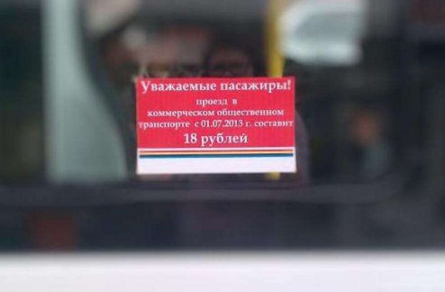 Как не заплатить 18 рублей в маршрутке