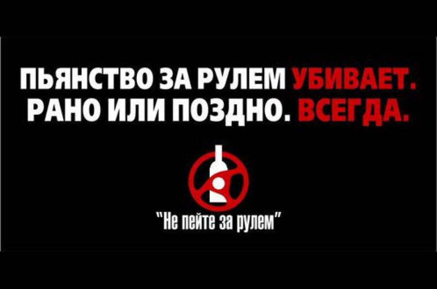 Госавтоинспекция выявила в новогодние праздники 220 нетрезвых водителей