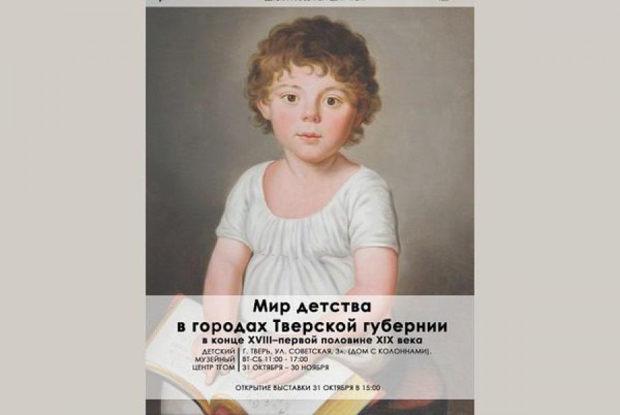 Тверитян познакомят с жизнью детей на рубеже XVIII-XIX веков