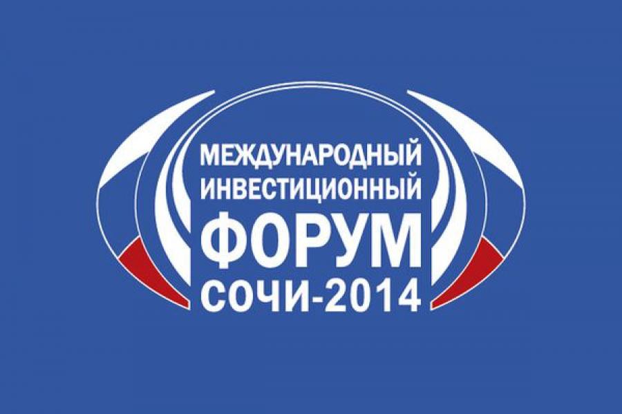 Соглашения о крупных инвестиционных проектах Тверская область планирует заключить в Сочи