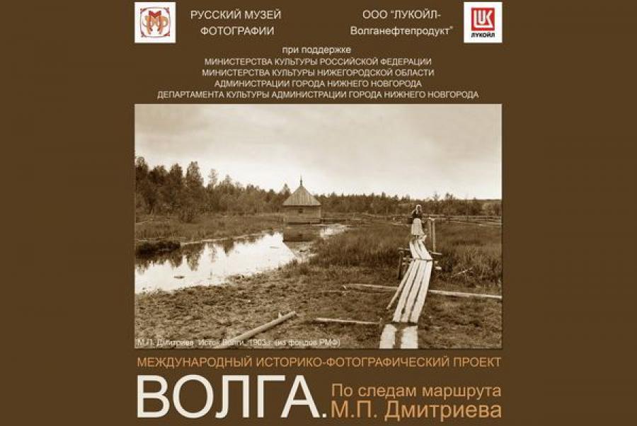 Работы тверских фотографов увидят в Нижнем Новгороде