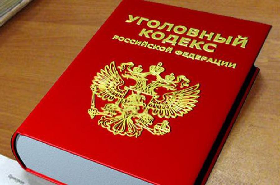 В Конаково будут судить мошенников, незаконно получивших долю в уставном капитале московской фирмы
