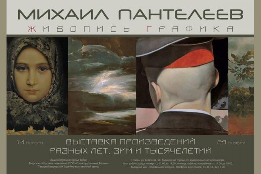 Юбилейная выставка Михаила Пантелеева открылась в Твери