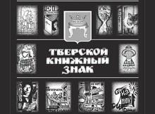 Тверской экслибрис
