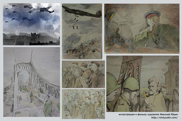 Иллюстрации к фильму, художник Николай Юдин