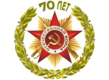 70 лет Победе в ВОв