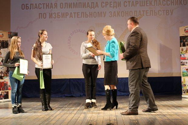 Вручение наград