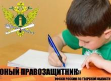 13-03-уфссп-правозщаитник