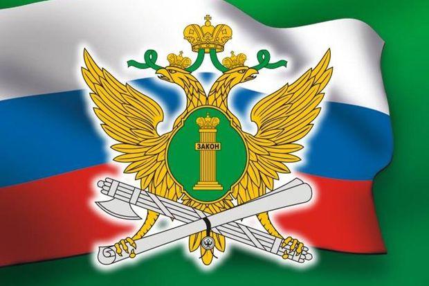 ФССП РФ