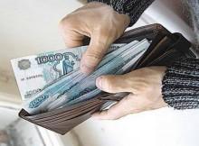 Зарплата_деньги