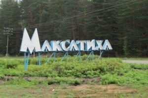 07-04-максатиха