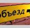10-04-объезд
