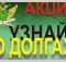 10-04-приставы-акция
