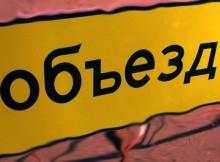 24-04-объезд