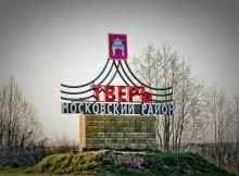Московский район_Тверь