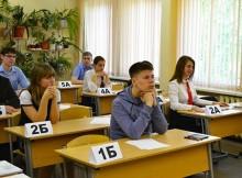 ЕГЭ_экзамен