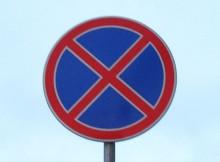 Знак запрета остановки