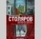 29-06-выставка-столяров