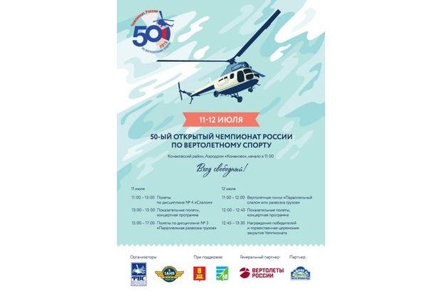 30-06-вертолеты-чемпионат