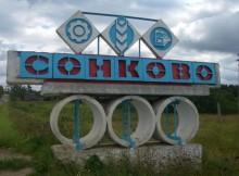 Сонково