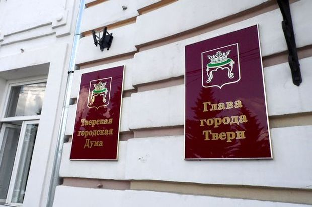 ТГД_Дума