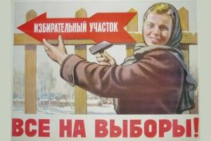 Выборы_плакат