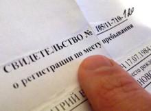 фиктивная регистрация