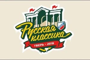 Русская классика-логотип