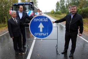 Открытие дороги