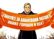 Плакат выборы