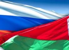 Россия_Белоруссия