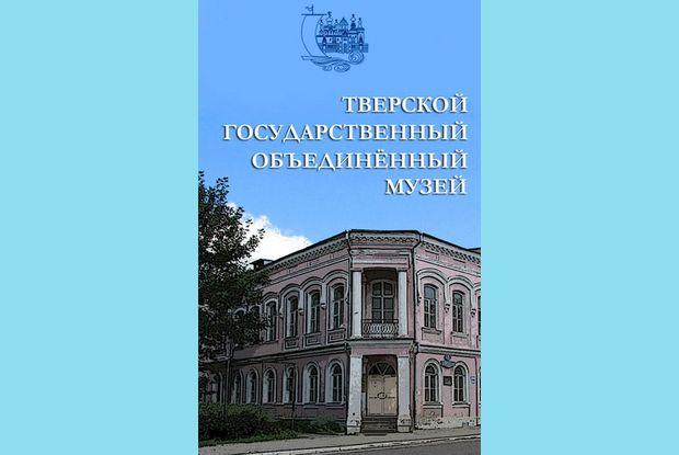 Тверской объединенный музей