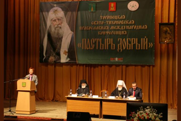 Свято-Тихоновская конференция