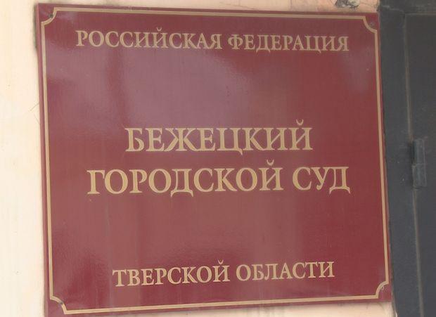 Бежецкий суд