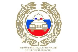 ГИБДД_Тверская область